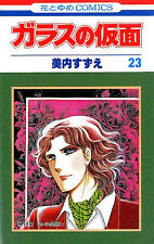 GLASS MASK GARASU NO KAMEN SUZUE MIUCHI MANGA BOOK #23