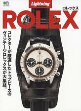 Lightning Archives ROLEX Japanese book vintage watch fashion