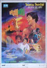 An American Werewolf in London (1981) Thai Movie Poster