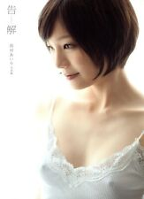 Suzumura Airi Confession Photo Collection Book Japanese idol From Japan used mag