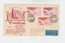 japan 1949 Views FDC of Sc 409/11 ,Scarce!       q99