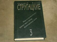 Arkady & Boris Strugatsky Works 3 Жук в муравейнике plus Hardcover Russian