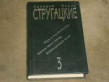 Arkady & Boris Strugatsky Works 3 Жук в муравейнике plus Hardcover Russian