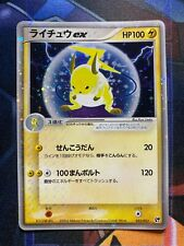 Pokemon ADV2 2003 Unlimited Holo 023/053 Raichu EX Japanese EX Sandstorm