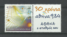 Greece 2017 - 30 Years Athens Radio 9.84 - Personalized stamp