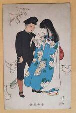 More details for postcard japan 1919 post ww1 military.'restoration of peace'.doves.'stamp set'