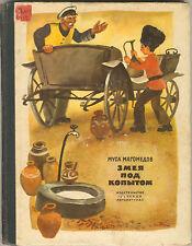 1978 SNAKE UNDER HOOF Teen DAGESTAN Highlander Boy Illustrated Soviet Child Book