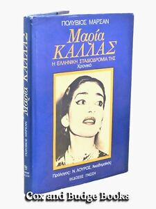 MARIA CALLAS Chronicle of her Greek Career 1937-64 1st HB by Polybios Marsan