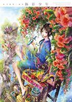 """NEW"" Adekan Art Book by Tsukiji Nao / Japan Anime Illustration"