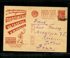 Russia. 1932 Agitational / advertising card SC. # 183, used.