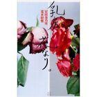 NOBUYOSHI ARAKI  The Breast is The Flower  2004 very good rare JAPAN