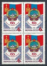 Russia 1981 Sc# 4955 set Mongolia revolution 60 years anniv block 4 MNH