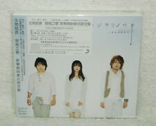 Ikimonogakari Hajimari no Uta 2010 Taiwan Ltd CD+DVD Hajimarino