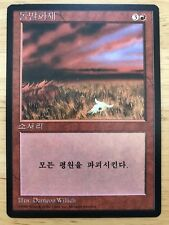 Flashfires Korean FBB 4th Edition mtg NM