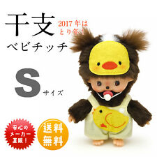 Bebichhichi S Size Chicken Plush Sekiguchi Bbcc 2017 Year Of Rooster ~ New ~