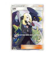 Cynthia 153/150 SR Pokemon Card Korean S&M Ultra Shiny SM8b + Tracking