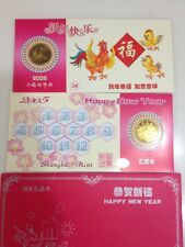 2005 China Lunar Zodiac Year of the Rooster Coin New Year Greeting Shanghai Mint
