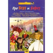 BEST OF RUSSIAN CARTOONS - PRO VERU I ANFISU RUSSIAN ANINATION MULTIKI DVD NEW