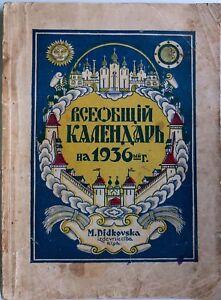 1936 Russian Universal Calendar Latvia Jewish & Old Believers Cal. Monasteries