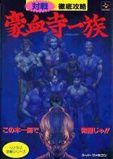 Power Instinct Gouketsuji Ichizoku strategy guide book / SNES