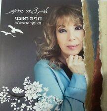 DORIT REUVENI ISRAEL JEWISH HEBREW LADINO FOLK 3 CD`S GREATEST HITS COLLECTION
