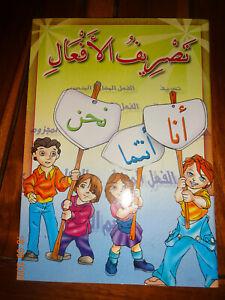livre de lecture arabe NEUF