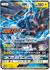 Pokemon Card Japanese - Zekrom GX 238/SM-P - PROMO HOLO Full Art MINT