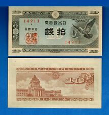 Japan P-84 10 Sen Year ND 1947 Doves Uncirculated Banknote