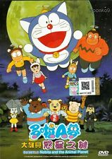 Doraemon:Nobita And The Animal Planet (1990) Movie Chinese Sub _ DVD Anime