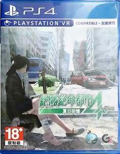 PS4 PSVR Disaster Report 4: Summer Memories 绝体绝命都市4 夏日回忆 HK Chinese version Game