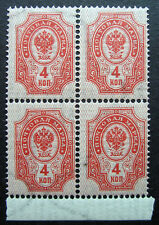 Russia 1904 #57C MNH OG Russian Imperial Empire Coat of Arms Block of 4 $160.00!