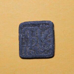 1709 Stewarton Scotland Communion Token - Brook 1030