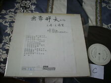 a941981  Faye Wong Promo LP Single 王菲  無奈那天 (C)