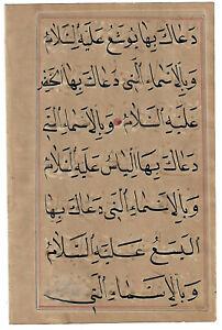 BEAUTIFUL ISLAMIC MANUSCRIPT LEAF DALAYEL KHAYRAT: d8