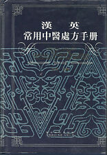 Chinese-English Manual Common-Used Prescriptions in Traditional CHINESE Medicine