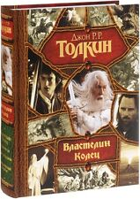 J. R. R. Tolkien The Lord of the Rings Russian Толкин Властелин Колец Fantasy