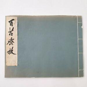 CHINESE CHINA ALBUM WOODBLOCK PRINTS BOOK LANDSCAPES BIHUA QIFANG 1960