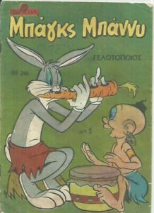 "GREECE GREEK EDITION VERY OLD COMIC MAGAZINE ""ΜΠΑΓΚΣ ΜΠΑΝΥ"" 246 ΓΕΛΙΟ ΚΑΙ ΧΑΡΑ"