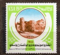 SAUDI ARABIA/1977/MNH/SC#761/UNESCO CAMPAING TO SAVE MOHENJO-DARO EXCAVATIONS