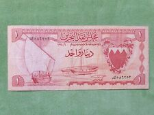 Banknote from Bahrain 1 dinar 1964