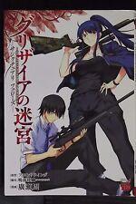 JAPAN Le Fruit de la Grisaia Series manga: Grisaia no Meikyuu -Sanctuary Fellows
