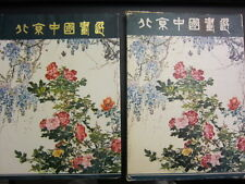 Selections From Traditional Chinese Painting of Beijing 1979 北京中国画选