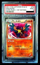 Psa 9 Mint: Shiny Archeops 1st Ed 075/069 - Bw4 Dark Rush Japanese Pokemon Card