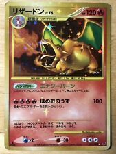 Charizard Pokemon 2008 Holo 1st Edition Stormfront Japanese 092/092 DMG