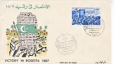 PREMIER JOUR  TIMBRE EGYPTE N° 390 BATAILLE DE ROSETTE