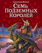 """А. Волков """" Семь подземных королей """" илл. В. Канивца  Russische Kinder Bücher"""