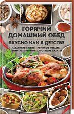 In Russian cook book - Горячий домашний обед. Вкусно как в детстве