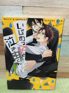 BL Yaoi Comic Sexy Shonen Bully and crybaby Sakurariko Boys Love Japanese Manga