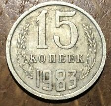 PIECE DE 15 KOPECK 1983 CCCP (226)