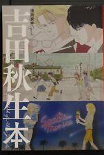 JAPAN Mangaka (Comics Artist) Book Special: Akimi Yoshida Bon (Banana Fish,Yasha